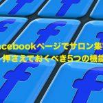 Facebookページでサロン集客!押さえておくべき5つの機能