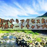 【都心からアクセス良好】青野原オートキャンプ場