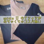 【コスパ高過ぎ】2018年 Uniqlo U のTシャツがめちゃくちゃ使いやすい!