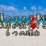 【夏のエステ事情】来店が減少する6つの理由