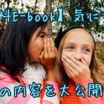 【無料E‐book】気になるその内容を大公開!