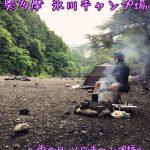 奥多摩氷川キャンプ場~雨の日 ソロキャンプ編~
