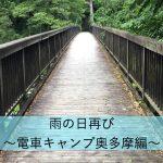 雨の日再び〜電車キャンプ奥多摩編〜